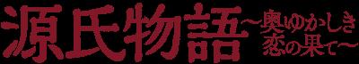 朗読劇「源氏物語〜奥ゆかしき恋の果て〜」公式サイト | 2019年8月20日〜25日開催